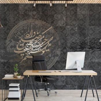پوستر دیواری حلقه شعر و ادب مدل BCW688-1
