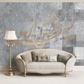 پوستر دیواری عشق رازیست نهان مدل BCW694-1