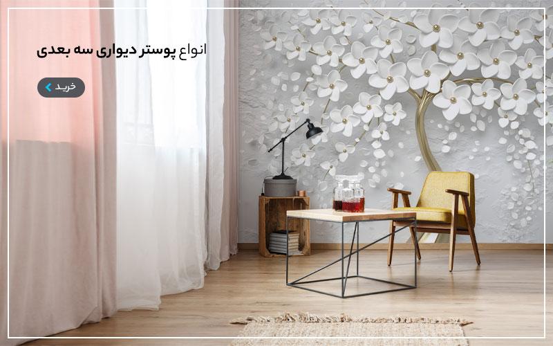 انواع پوستر دیواری سه بعدی بومرنگ