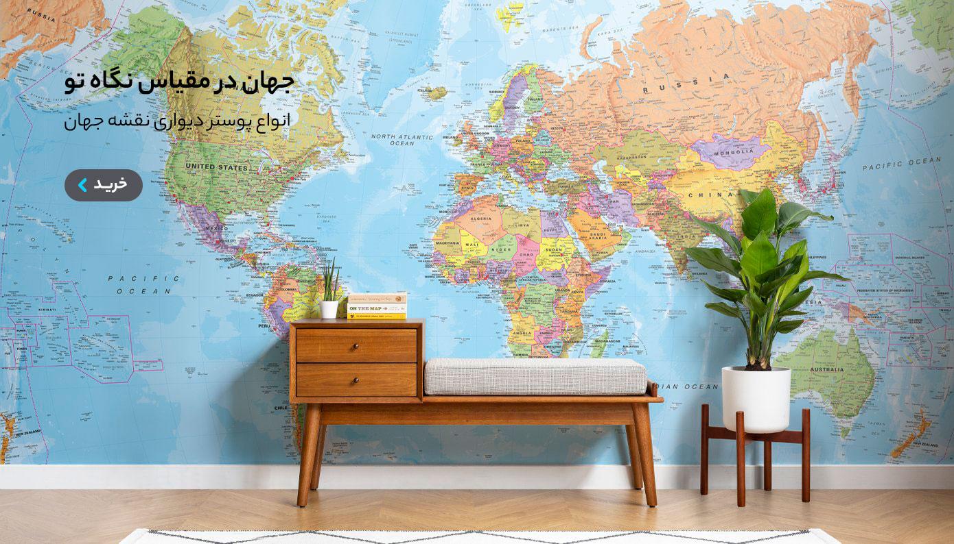پوستر دیواری نقشه جهان