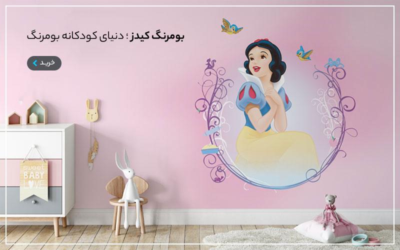 انواع پوستر دیواری کودک بومرنگ